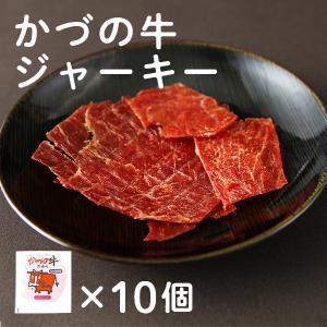 かづの牛ジャーキー 10個セット kazuno-love