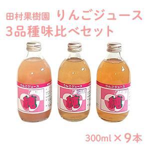 ジュース ギフト プレゼント フルーツ 田村果樹園  りんごジュース 3品種味比べセット(300ml×9本)|kazuno-love