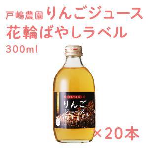 ジュース ギフト プレゼント フルーツ 戸嶋農園りんごジュース・花輪ばやしラベル|kazuno-love