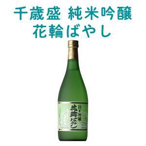 千歳盛 純米吟醸 花輪ばやし kazuno-love