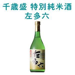 千歳盛 特別純米酒 左多六 kazuno-love
