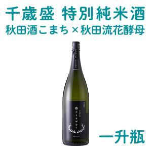 特別純米 秋田酒こまち×秋田流花酵母 一升瓶 kazuno-love