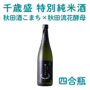 特別純米 秋田酒こまち×秋田流花酵母 四合瓶 kazuno-love