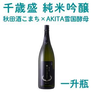 特別純米 秋田酒こまち×AKITA雪国酵母 一升瓶 kazuno-love