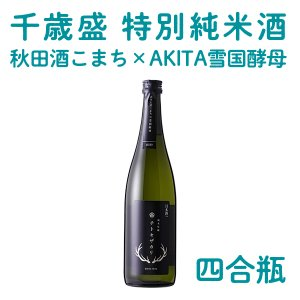 特別純米 秋田酒こまち×AKITA雪国酵母 四合瓶|kazuno-love