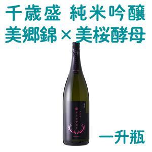 特別純米 美郷錦×美桜酵母 一升瓶 kazuno-love