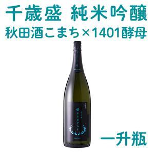 特別純米 秋田酒こまち×1401酵母 一升瓶 kazuno-love