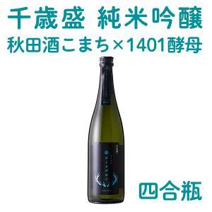 特別純米 秋田酒こまち×1401酵母 四合瓶 kazuno-love