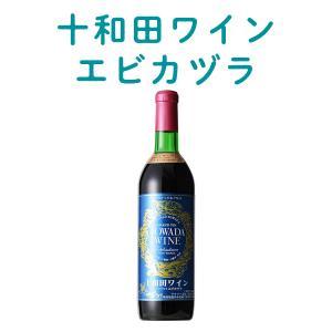 お歳暮 ハロウィン グルメ 冬物ギフト プレゼント 十和田ワイン エビカヅラ|kazuno-love