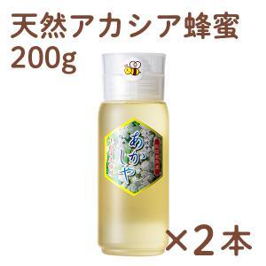 国産 秋田県産 天然アカシア蜂蜜 200g 2個セット|kazuno-love