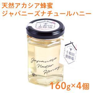 国産 ギフト 天然アカシア蜂蜜 ジャパニーズナチュールハニー160g×4本|kazuno-love