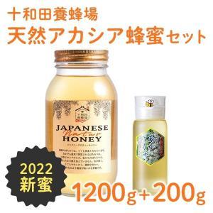 2021 新蜜 十和田養蜂場 天然アカシア蜂蜜セット|kazuno-love