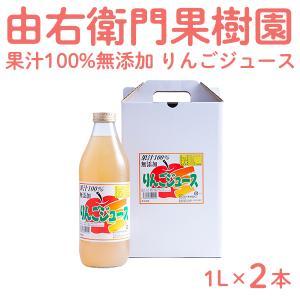 由右衛門果樹園 りんごジュース(1L×2本)|kazuno-love