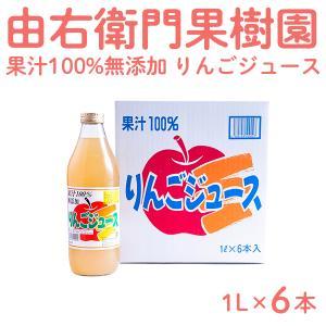 由右衛門果樹園 りんごジュース(1L×6本)|kazuno-love