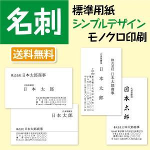 名刺作成 シンプルデザイン 黒1色 印刷 100枚 送料無料 版下無料