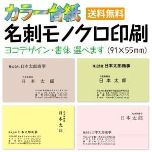 名刺モノクロ印刷 ヨコ カラー台紙 [ 新規100枚 ] kazuno-online