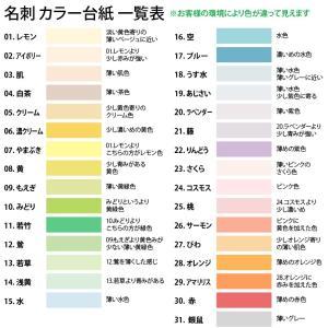 名刺モノクロ印刷 ヨコ カラー台紙 [ 新規100枚 ] kazuno-online 03