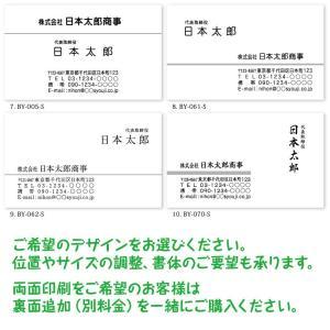 名刺モノクロ印刷 ヨコ カラー台紙 [ 新規100枚 ] kazuno-online 05