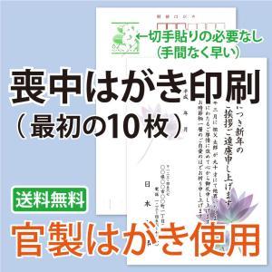 喪中はがき印刷 官製はがき 既製文章 [ 10枚 ]|kazuno-online
