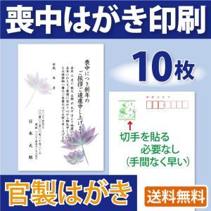 喪中はがき(喪中ハガキ)印刷 官製はがき使用 切手代込み 10枚|kazuno-online