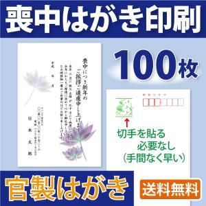 喪中はがき(喪中ハガキ)印刷 官製はがき使用 切手代込み 100枚|kazuno-online