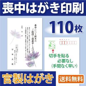 喪中はがき(喪中ハガキ)印刷 官製はがき使用 切手代込み 110枚|kazuno-online
