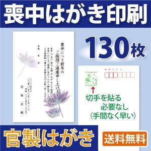 喪中はがき(喪中ハガキ)印刷 官製はがき使用 切手代込み 130枚|kazuno-online