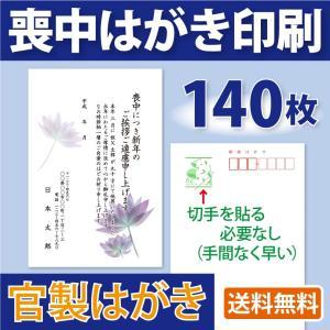 喪中はがき(喪中ハガキ)印刷 官製はがき使用 切手代込み 140枚|kazuno-online