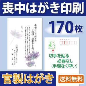喪中はがき(喪中ハガキ)印刷 官製はがき使用 切手代込み 170枚|kazuno-online
