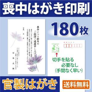 喪中はがき(喪中ハガキ)印刷 官製はがき使用 切手代込み 180枚|kazuno-online