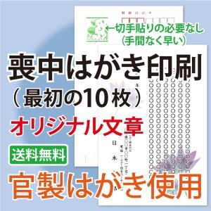 喪中はがき印刷 官製はがき オリジナル文章 [ 10枚 ]|kazuno-online