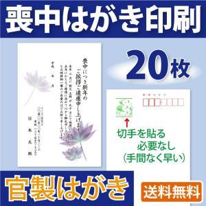 喪中はがき(喪中ハガキ)印刷 官製はがき使用 切手代込み 20枚|kazuno-online