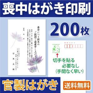 喪中はがき(喪中ハガキ)印刷 官製はがき使用 切手代込み 200枚|kazuno-online