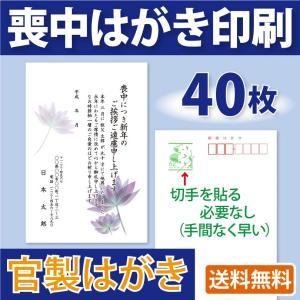 喪中はがき(喪中ハガキ)印刷 官製はがき使用 切手代込み 40枚|kazuno-online