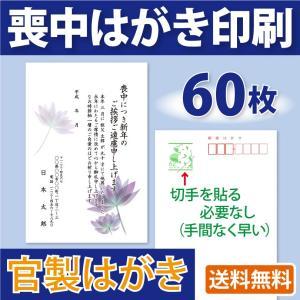 喪中はがき(喪中ハガキ)印刷 官製はがき使用 切手代込み 60枚|kazuno-online