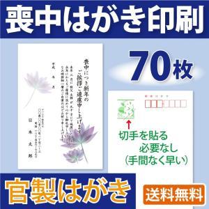 喪中はがき(喪中ハガキ)印刷 官製はがき使用 切手代込み 70枚|kazuno-online