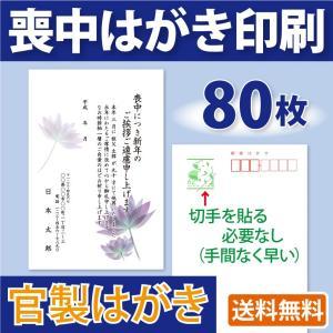 喪中はがき(喪中ハガキ)印刷 官製はがき使用 切手代込み 80枚|kazuno-online