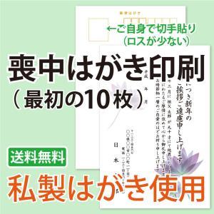 喪中はがき印刷 私製はがき 既製文章 [ 10枚 ]|kazuno-online