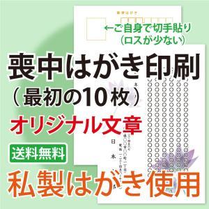 喪中はがき印刷 私製はがき オリジナル文章 [ 10枚 ]|kazuno-online