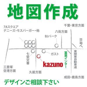 データ制作 地図作成 kazuno-online