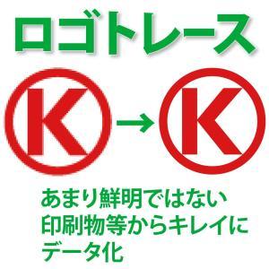 データ制作 ロゴトレース kazuno-online