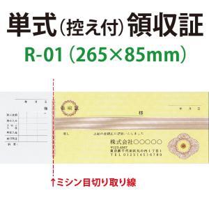 単式 領収証(領収書) 印刷 R-01 50組×10冊|kazuno-online