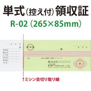 単式 領収証(領収書) 印刷 R-02 50組×20冊|kazuno-online