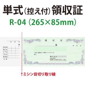 単式 領収証(領収書) 印刷 R-04 50組×20冊|kazuno-online