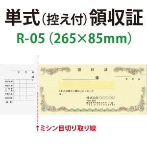 単式 領収証(領収書) 印刷 R-05 50組×10冊|kazuno-online