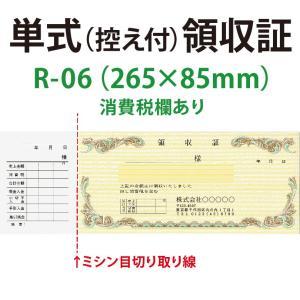 単式 領収証(領収書) 印刷 R-06 消費税欄あり 50組×20冊|kazuno-online