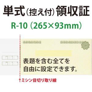 単式 領収証(領収書) 印刷 R-10 内容自由 50組×20冊|kazuno-online