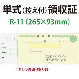 単式 領収証(領収書) 印刷 R-11 50組×20冊|kazuno-online