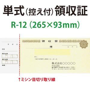 単式 領収証(領収書) 印刷 R-12 50組×10冊|kazuno-online