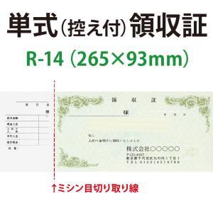 単式 領収証(領収書) 印刷 R-14 50組×20冊|kazuno-online